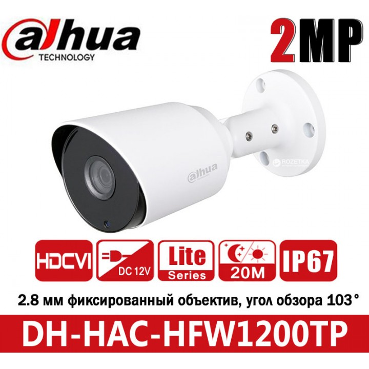 Dahua DH-HAC-HFW1200TP (2.8 мм) CVI видеокамера на 2 MP