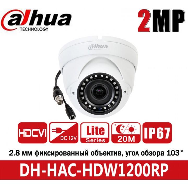 Dahua DH-HAC-HDW1200RP (2.8 мм) CVI видеокамера на 2 MP