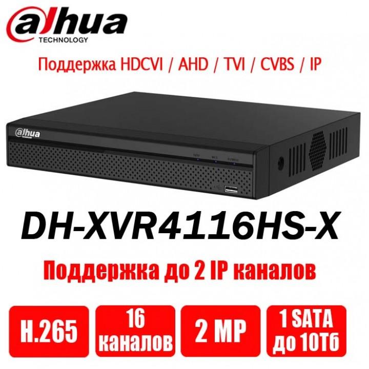 Dahua DH-XVR4116HS-X на 16 камер видеорегистратор
