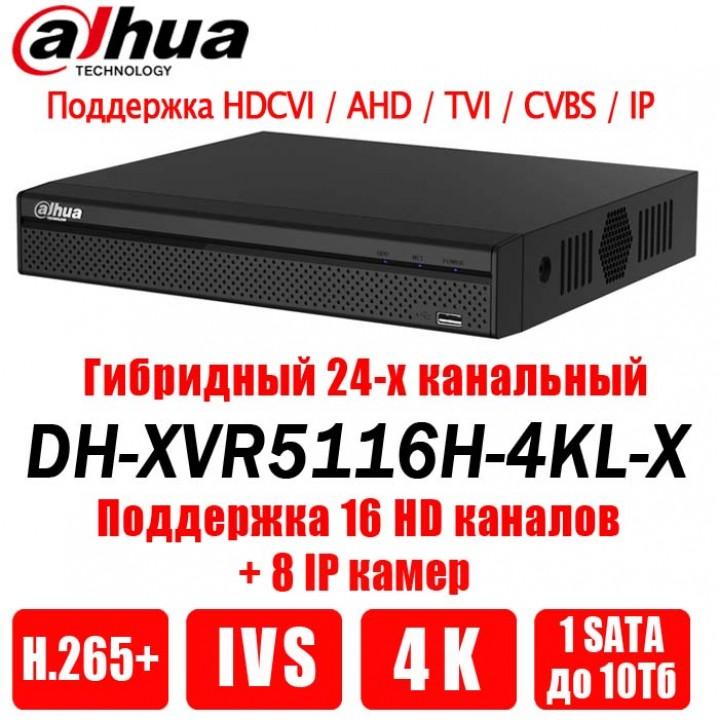 Dahua DH-XVR5116H-4KL-X на 16 камер видеорегистратор