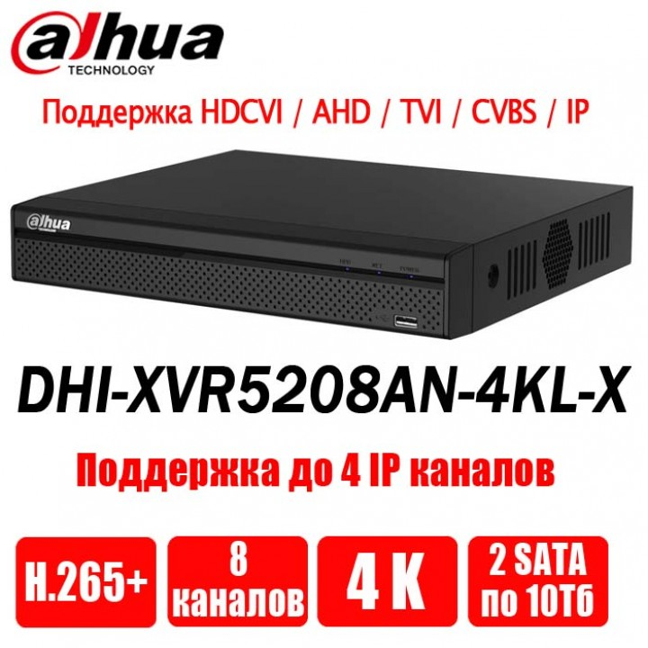 Dahua DHI-XVR5208AN-4KL-X на 8 камер видеорегистратор