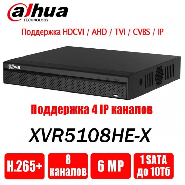 Dahua XVR5108HE-X на 8 камер видеорегистратор