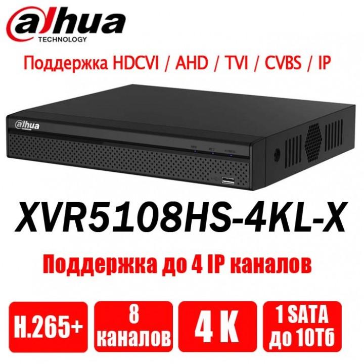 Dahua XVR5108HS-4KL-X на 8 камер видеорегистратор