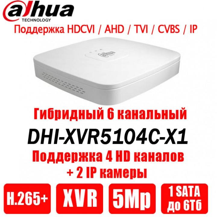 Dahua DHI-XVR5104C-X1 на 4 камеры видеорегистратор