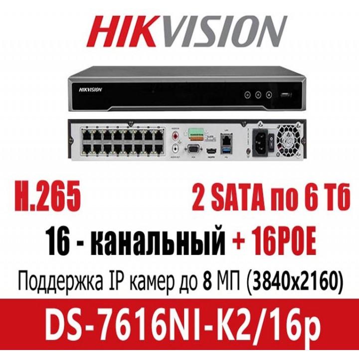HikVision DS-7616NI-K2/16p на 16 камер IP видеорегистратор