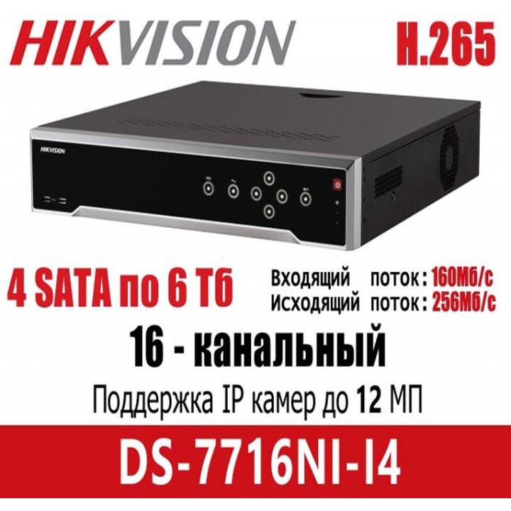 Hikvision DS-7716NI-I4 на 16 камер IP видеорегистратор
