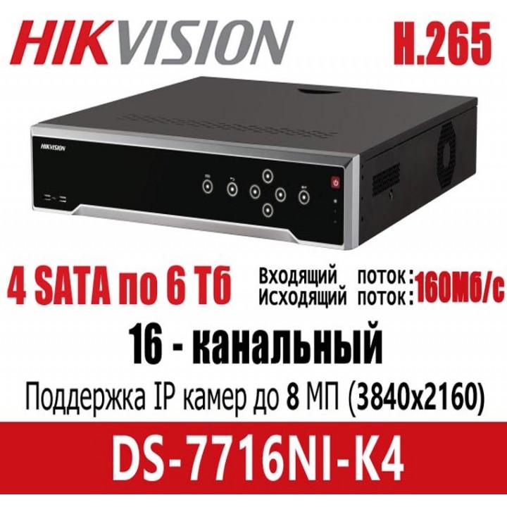 HikVision DS-7716NI-K4 на 16 камер IP видеорегистратор