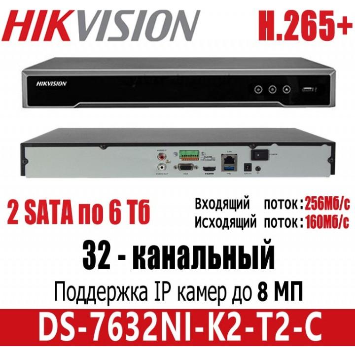 Hikvision DS-7632NI-K2-T2-C на 32 камеры IP видеорегистратор