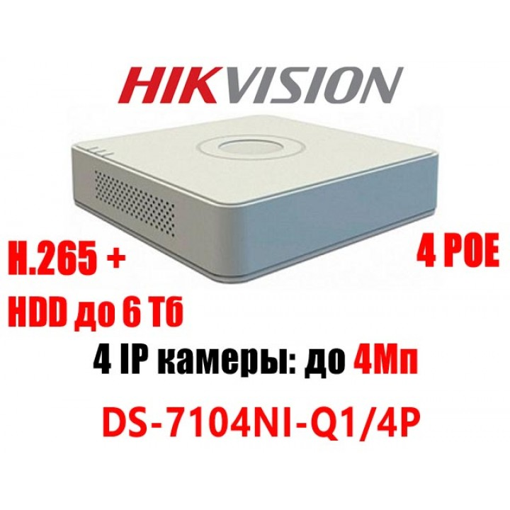 HikVision DS-7104NI-Q1/4P на 4 камеры IP видеорегистратор