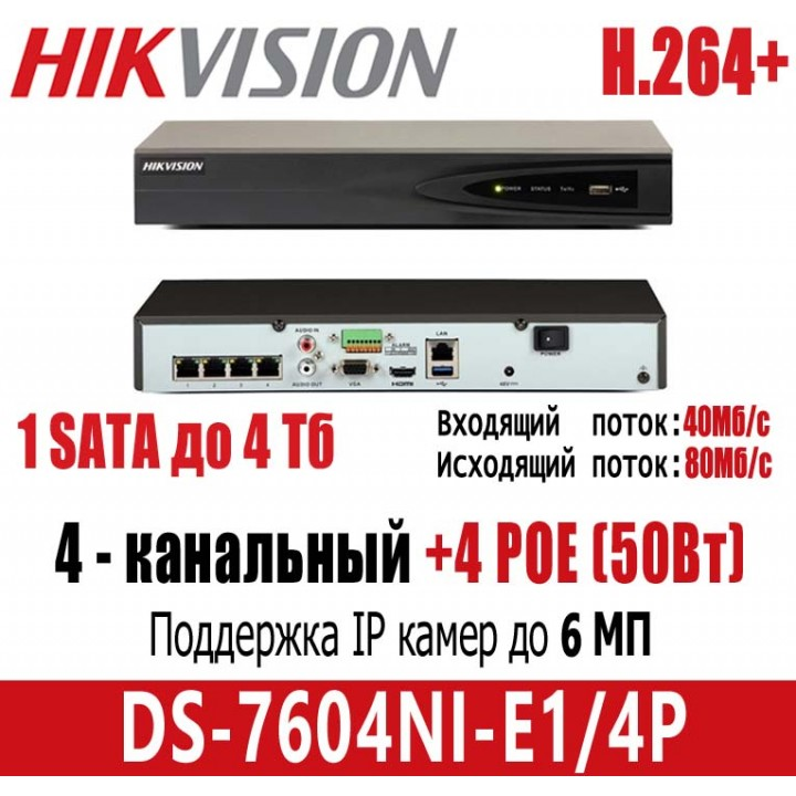 IP видеорегистратор HikVision DS-7604NI-E1/4P на 4 камеры