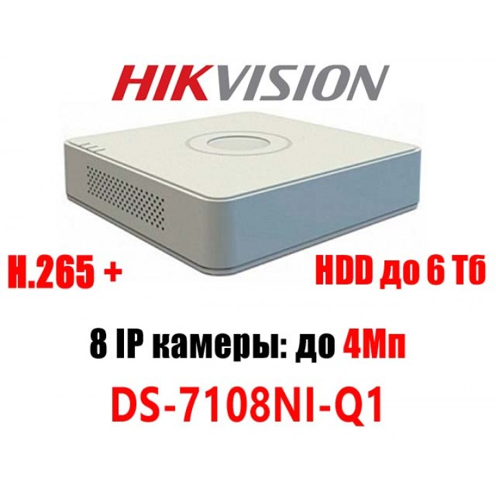 HikVision DS-7108NI-Q1 на 8 камер IP видеорегистратор