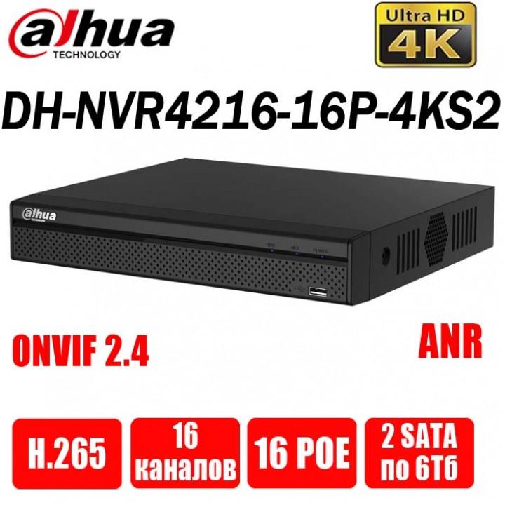 Dahua DH-NVR4216-16P-4KS2 на 16 камер IP видеорегистратор