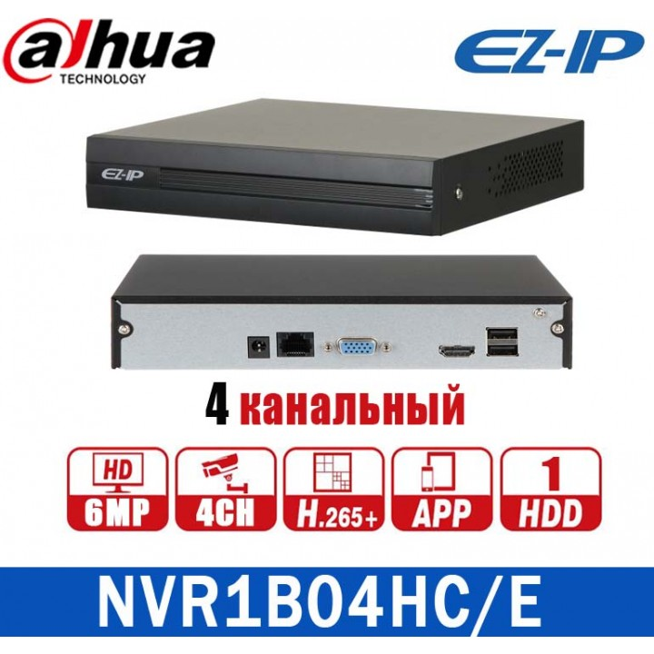 Dahua NVR1B04HC/E на 4 камеры IP видеорегистратор