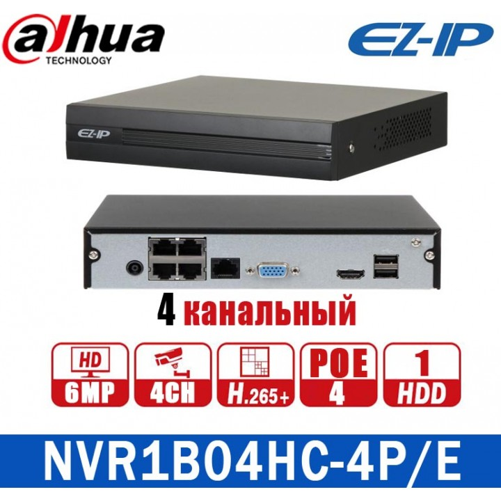 Dahua NVR1B04HC-4P/E на 4 камеры IP видеорегистратор