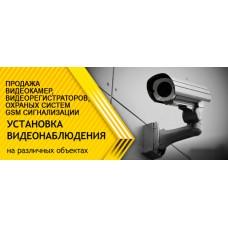 Установка видеонаблюдения в г. Измаиле