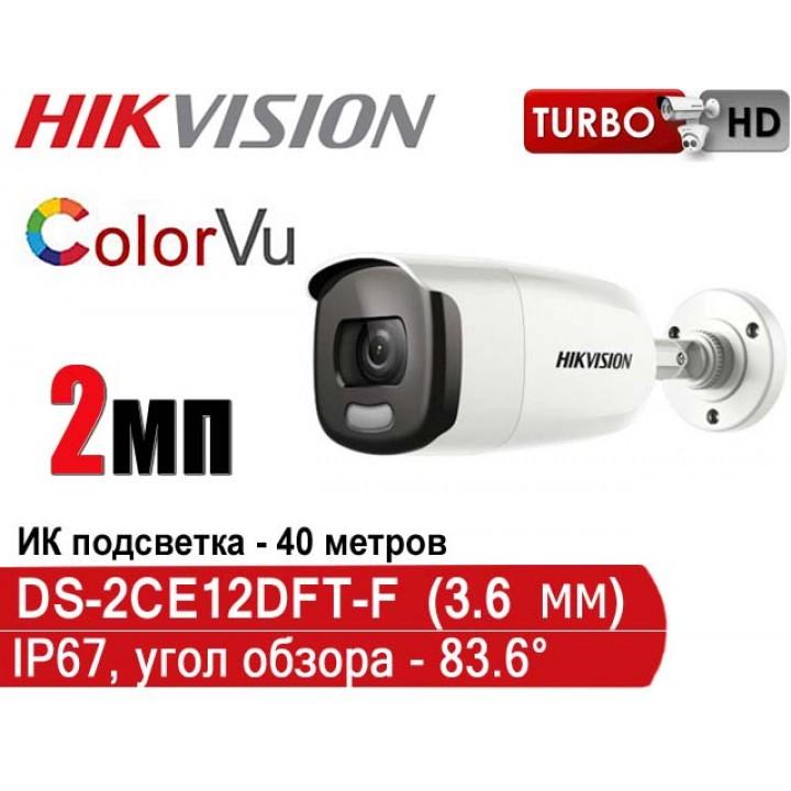 HikVision DS-2CE12DFT-F (3.6 мм) ColorVu HD-TVI видеокамера 2 MP