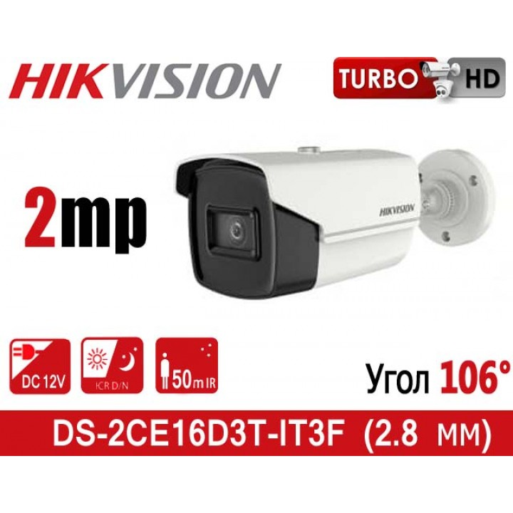 HikVision DS-2CE16D3T-IT3F (2.8 мм) HD-TVI видеокамера 2 MP