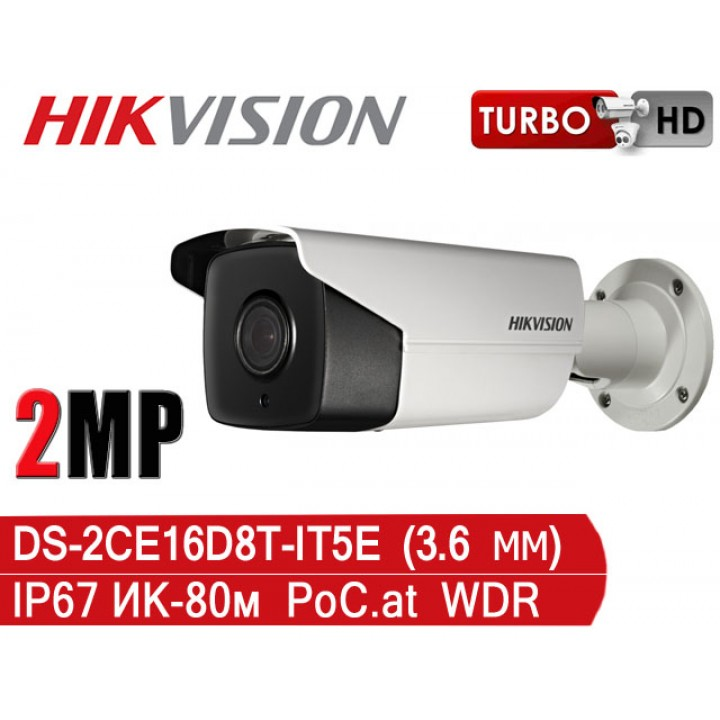 HikVision DS-2CE16D8T-IT5E (3.6 мм) HD-TVI видеокамера 2 MP