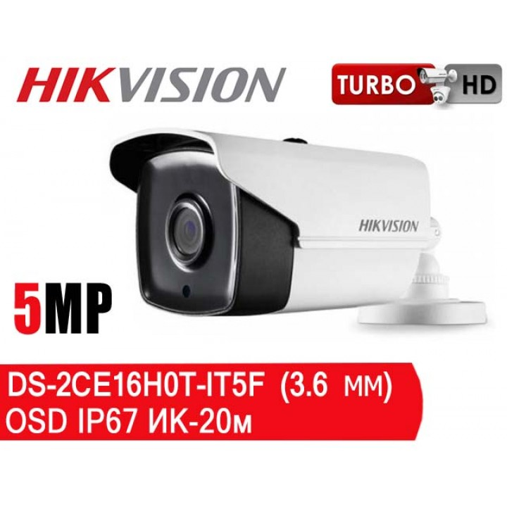 HikVision DS-2CE16H0T-ITE (3.6 мм) HD-TVI видеокамера 5 MP