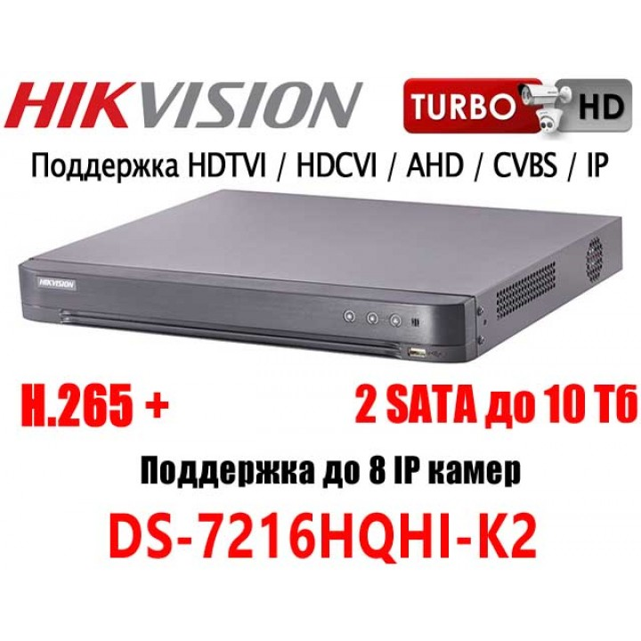 HikVision DS-7216HQHI-K2 HD-TVI видеорегистратор на 16 камер