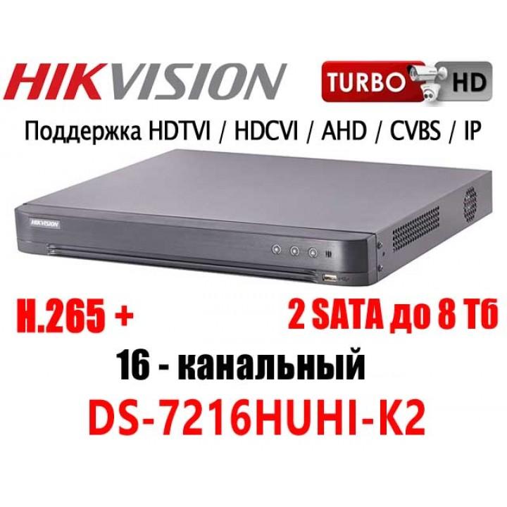 HikVision DS-7216HUHI-K2 HD-TVI видеорегистратор на 16 камер