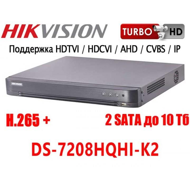 HikVision DS-7208HQHI-K2 HD-TVI видеорегистратор на 8 камер