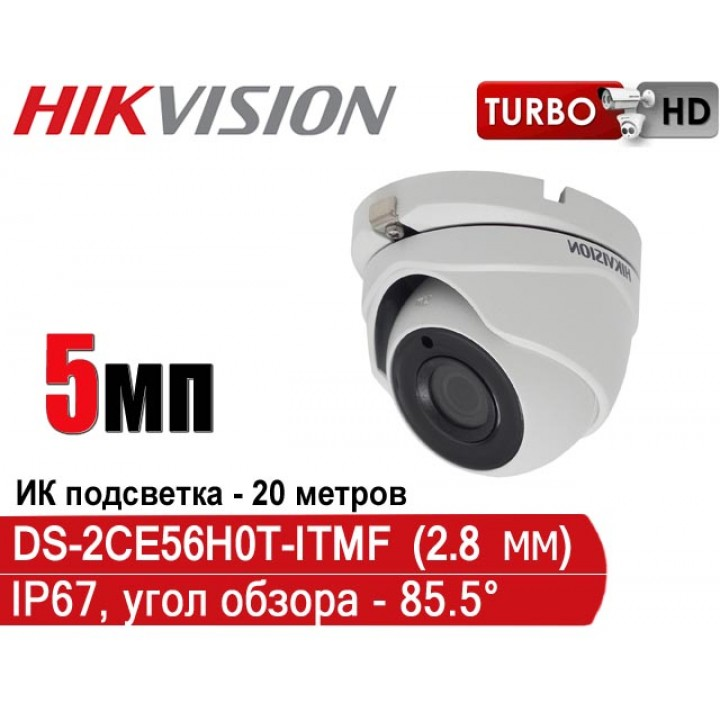 HikVision DS-2CE56H0T-ITMF (2.8 мм) HD-TVI видеокамера 5 MP