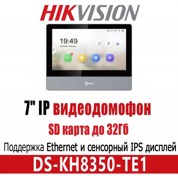 "Hikvision DS-KH8350-TE1 7"" IP видеодомофон"