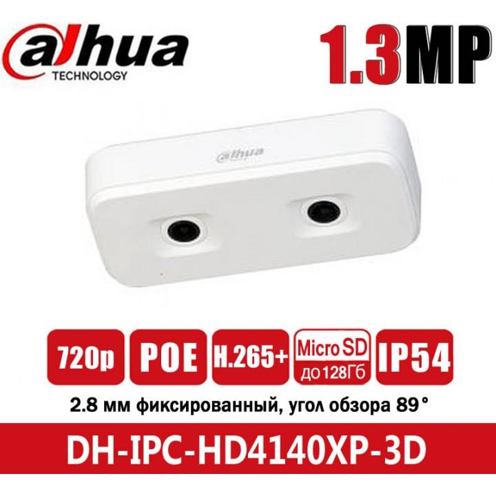 Dahua DH-IPC-HD4140XP-3D (2.8 мм) IP видеокамера на 1,3 MP