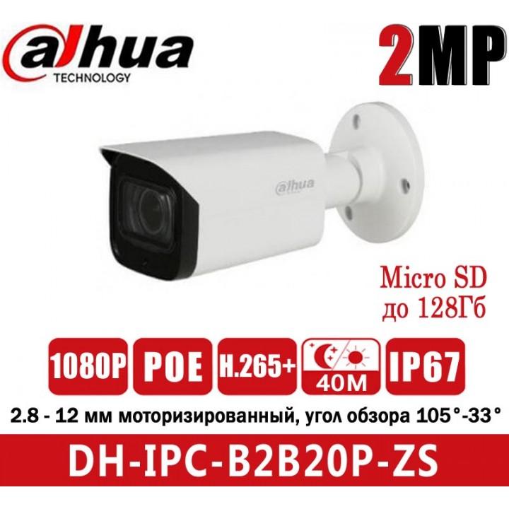 Dahua DH-IPC-B2B20P-ZS (2.8 - 12 мм) IP видеокамера на 2 MP