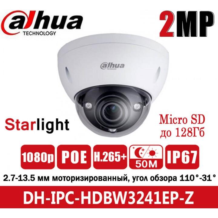 Dahua DH-IPC-HDBW3241EP-Z (2.7-13.5 мм) Starlight IP видеокамера на 2 MP