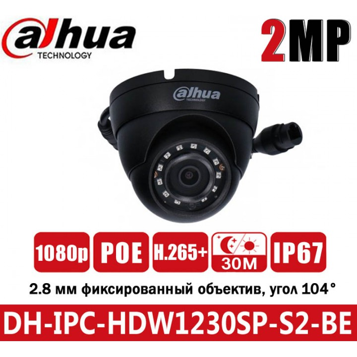 Dahua DH-IPC-HDW1230SP-S2-BE (2.8 мм) IP видеокамера на 2 MP