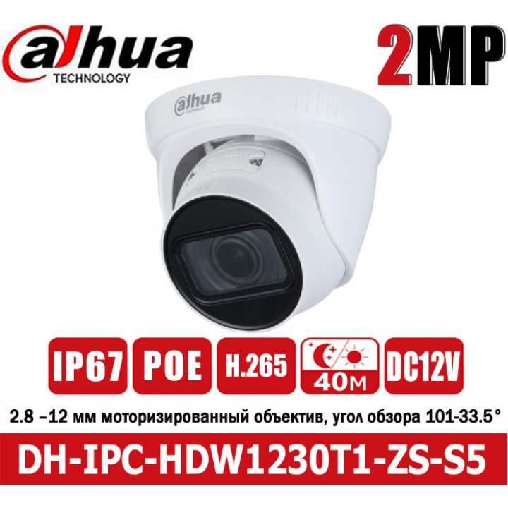 Dahua DH-IPC-HDW1230T1-ZS-S5 (2.8-12 мм) IP камера на 2 Мп