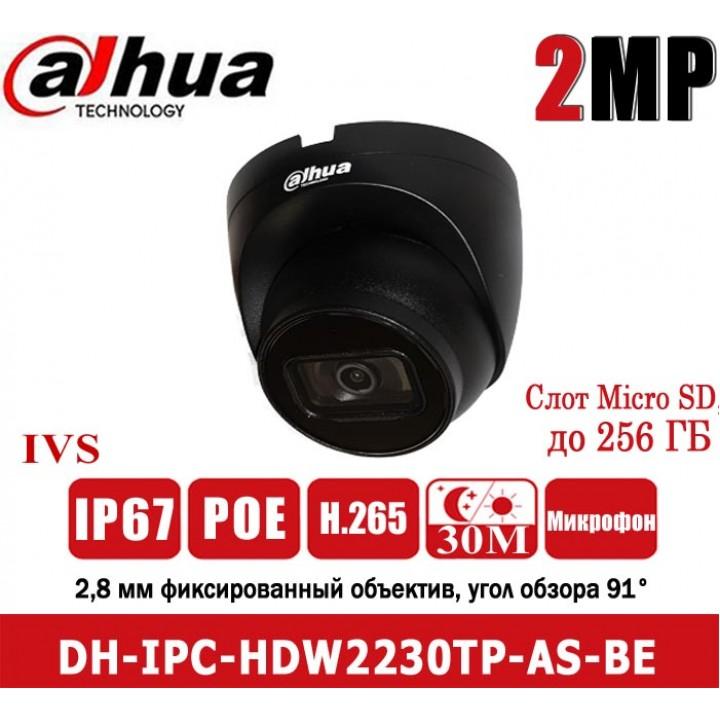 Dahua DH-IPC-HDW2230TP-AS-BE (2.8ММ) IP камера на 2 Мп