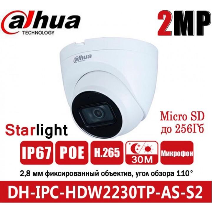 Dahua  DH-IPC-HDW2230TP-AS-S2 (2.8 мм) IP видеокамера на 2 MP