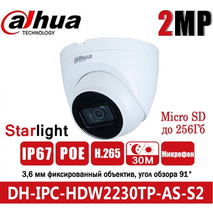 Dahua DH-IPC-HDW2230TP-AS-S2 (3.6 мм) IP видеокамера на 2 MP