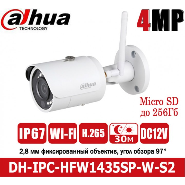 Dahua DH-IPC-HFW1435SP-W-S2 (2.8 мм) WI-FI IP камера на 4 Мп