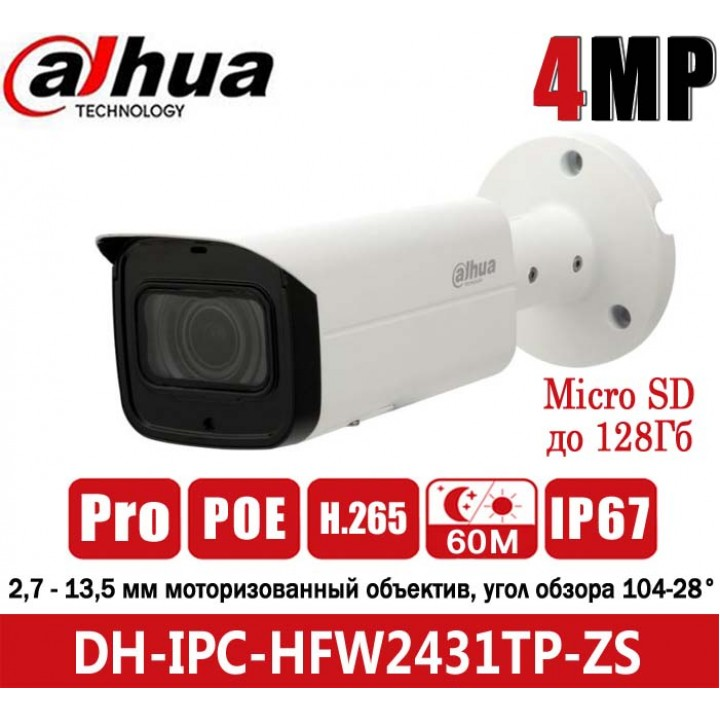 Dahua DH-IPC-HFW2431TP-ZS (2.8-12 мм) IP видеокамера на 4 MP