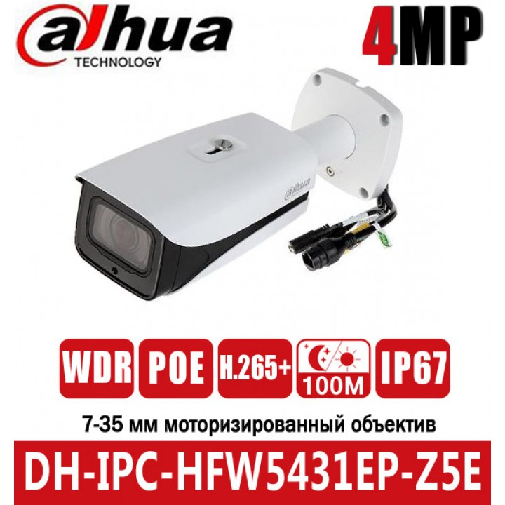 Dahua DH-IPC-HFW5431EP-Z5E (7 - 35 мм) IP видеокамера на 4 MP