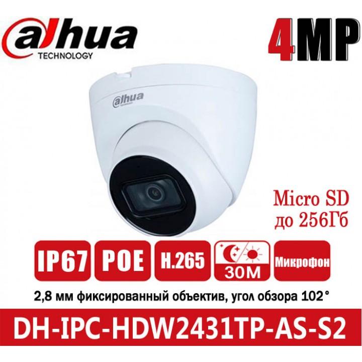 Dahua DH-IPC-HDW2431TP-AS-S2 (2.8 мм) IP видеокамера на 4 MP