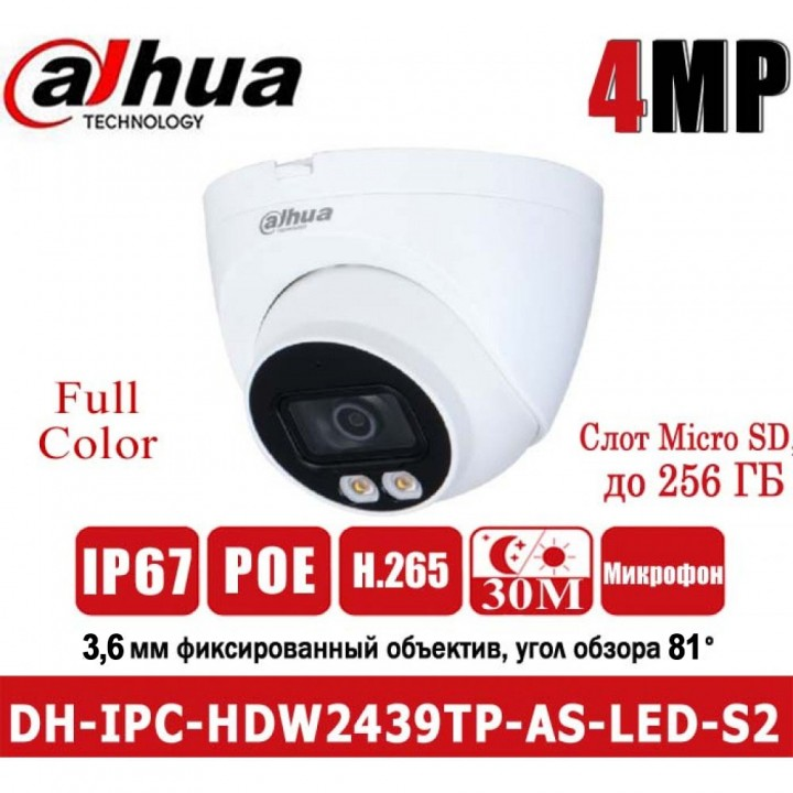 Dahua DH-IPC-HDW2439TP-AS-LED-S2 4Мп FullColor IP камера