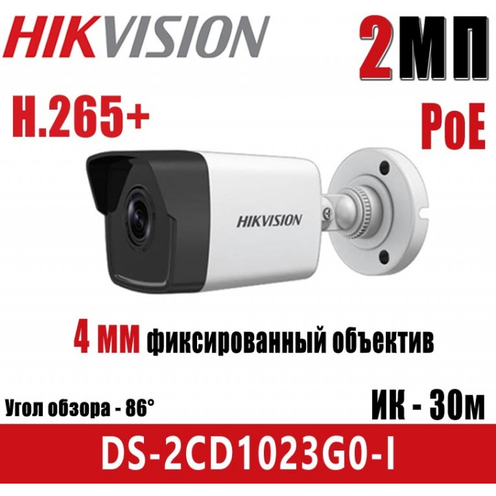 Hikvision DS-2CD1023G0-I (4 мм) IP камера 2 Мп