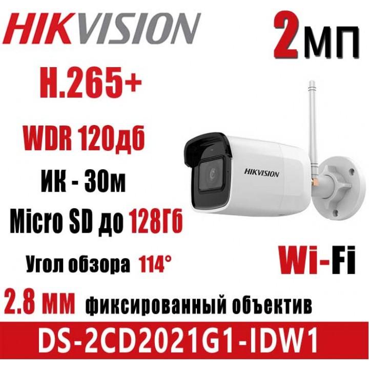 HikVision DS-2CD2021G1-IDW1 (2.8 мм) WI-FI IP видеокамера на 2 MP