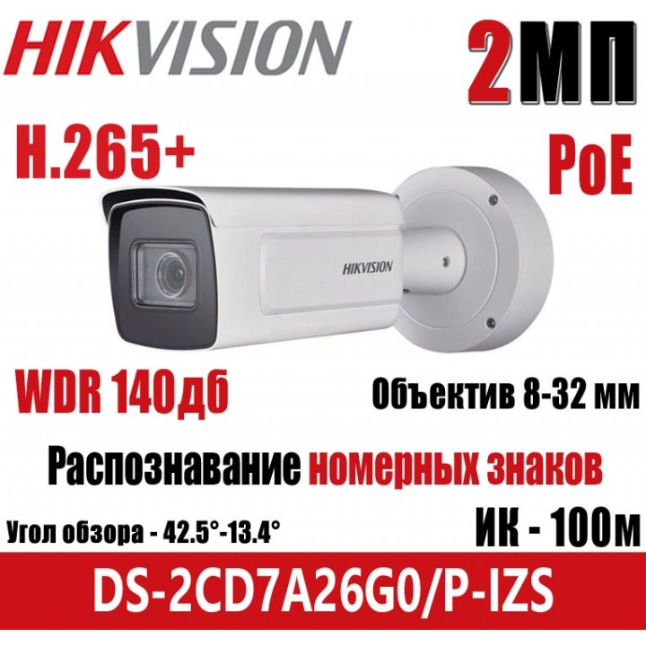 Hikvision DS-2CD7A26G0/P-IZS (2.8-12 мм) IP камера 2 Мп