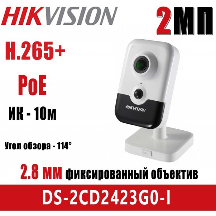 HikVision DS-2CD2423G0-I (2.8 мм) IP видеокамера на 2 MP