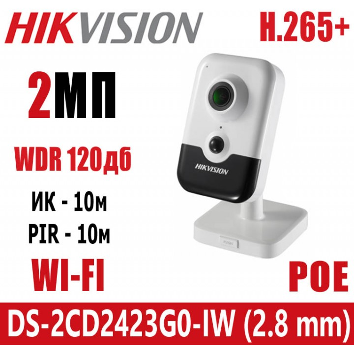 HikVision DS-2CD2423G0-IW (2.8 мм) IP видеокамера на 2 MP