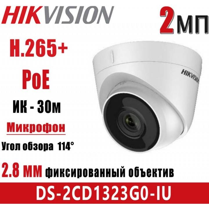 HikVision DS-2CD1323G0-IU (2.8 мм) IP видеокамера на 2 MP