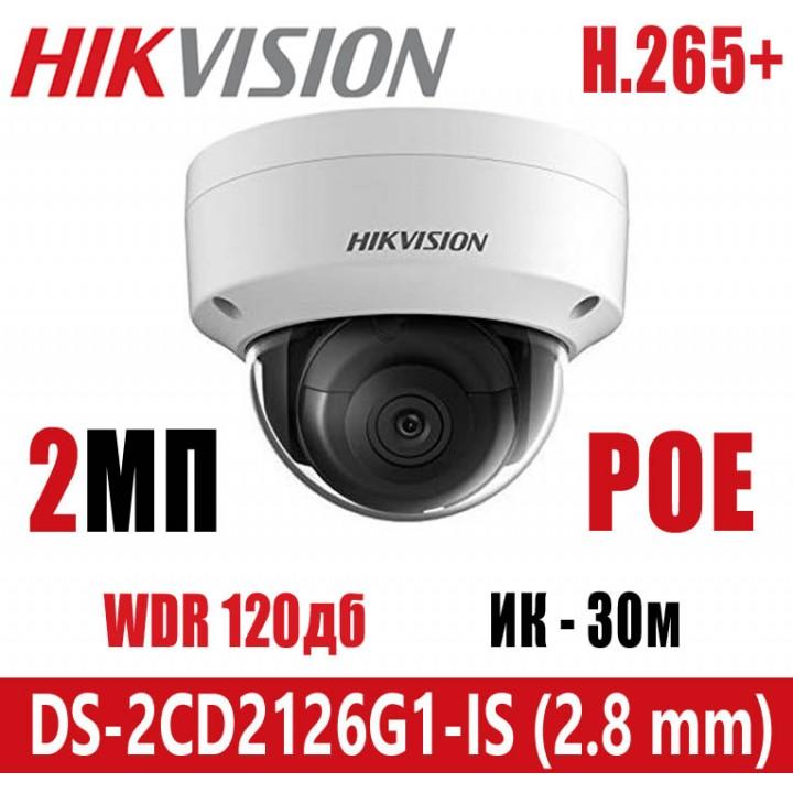 HikVision DS-2CD2126G1-IS (2.8 мм) IP видеокамера на 2 MP