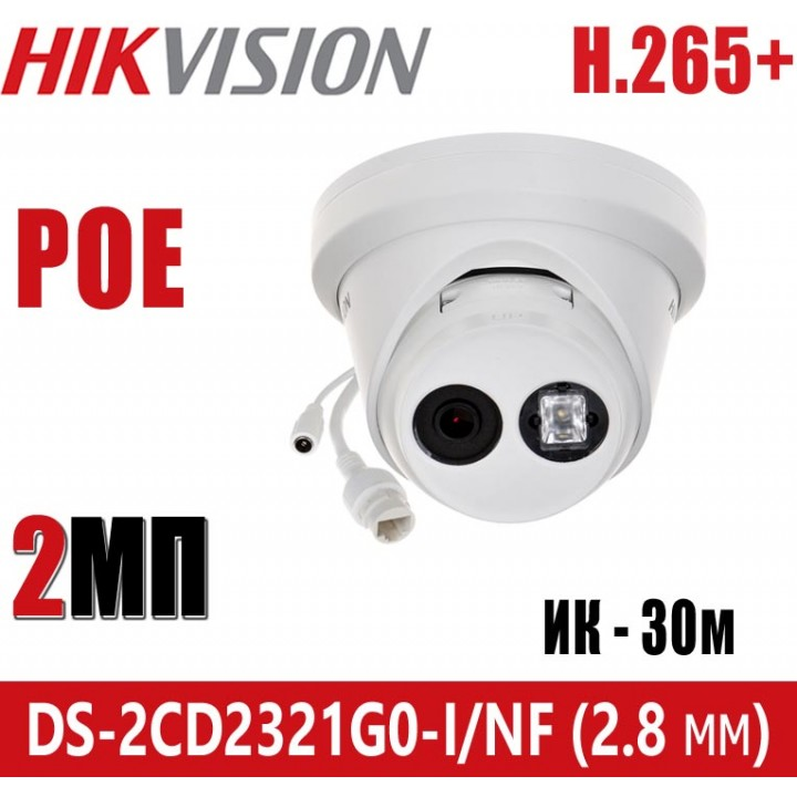 Hikvision DS-2CD2321G0-I/NF (2.8 мм) IP видеокамера на 2 MP