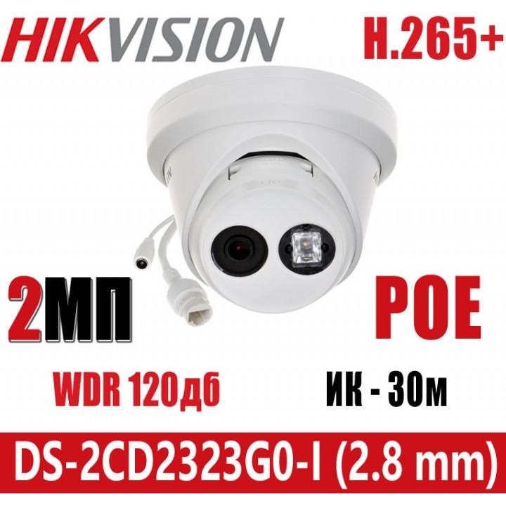 HikVision DS-2CD2323G0-I (2.8 мм) IP видеокамера на 2 MP
